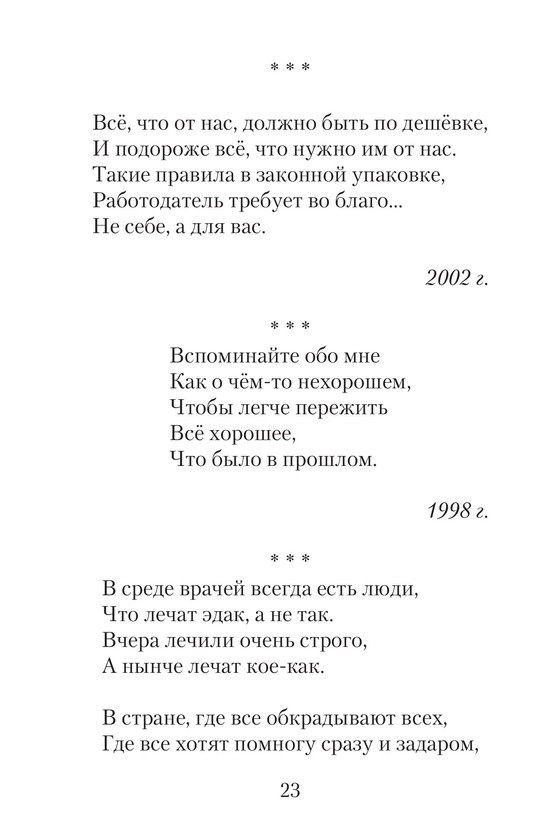 2009_Якубов_блок_print_v2_023.jpg