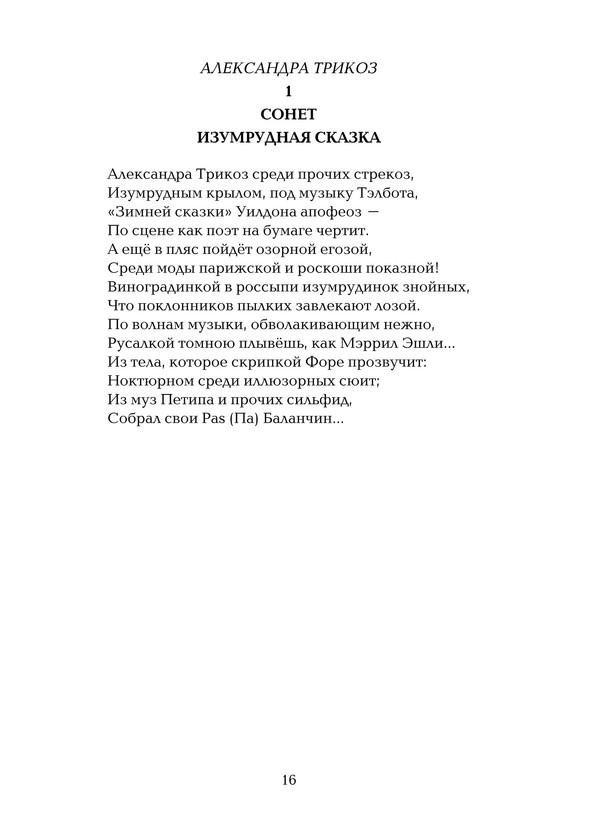 1901_Орлов_блок_print_16.jpeg