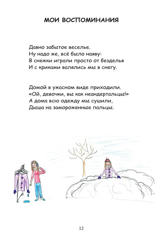 1717_Гомес_блок_print_12.jpeg