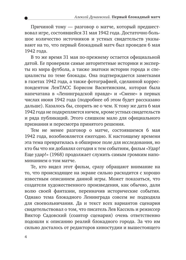 Дунаевский А. Л. Первый блокадный матч_5