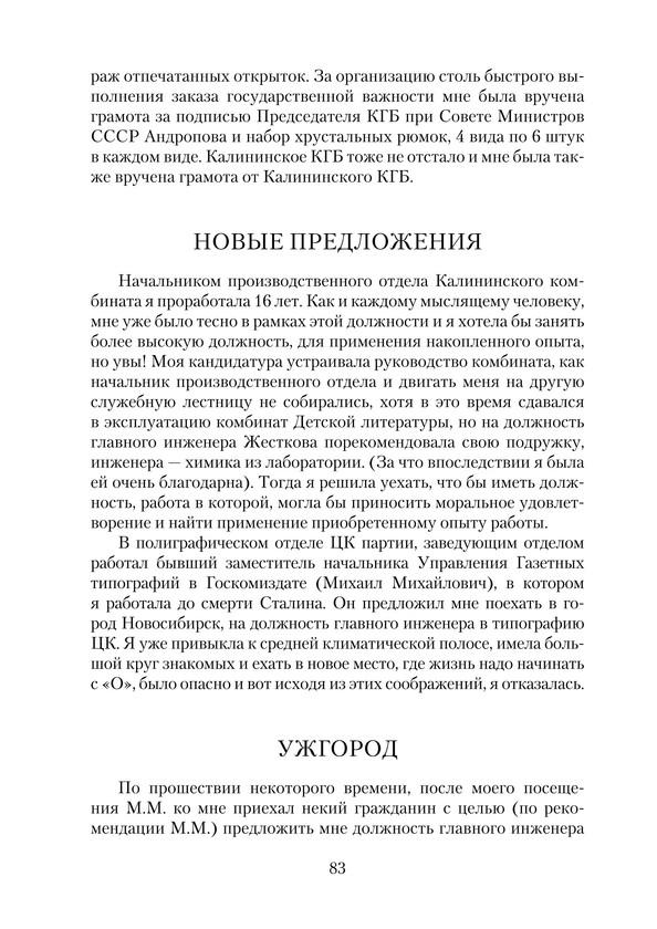 1694_Коломейцева_блок_print_83.jpeg