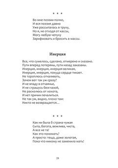 Кожевников_басни_print_28.jpeg
