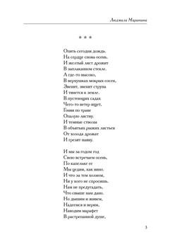 2133_Маринина_145х205_PRINT_3.jpeg