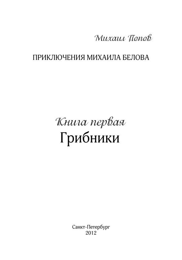 Попов_блок_1.jpeg
