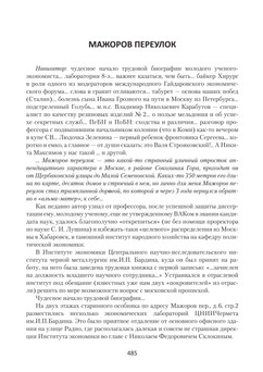 1703_Белянский_print_485.jpeg