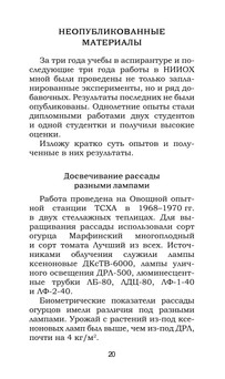 Феофилов_1749_блок_print_20.jpeg