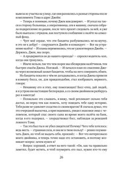 1774_Морозов_145х205_PRINT_26.jpeg