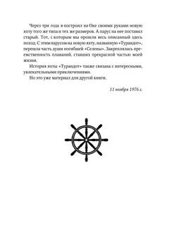 1618_Голубенцева_145х205_PRINT_159.jpeg