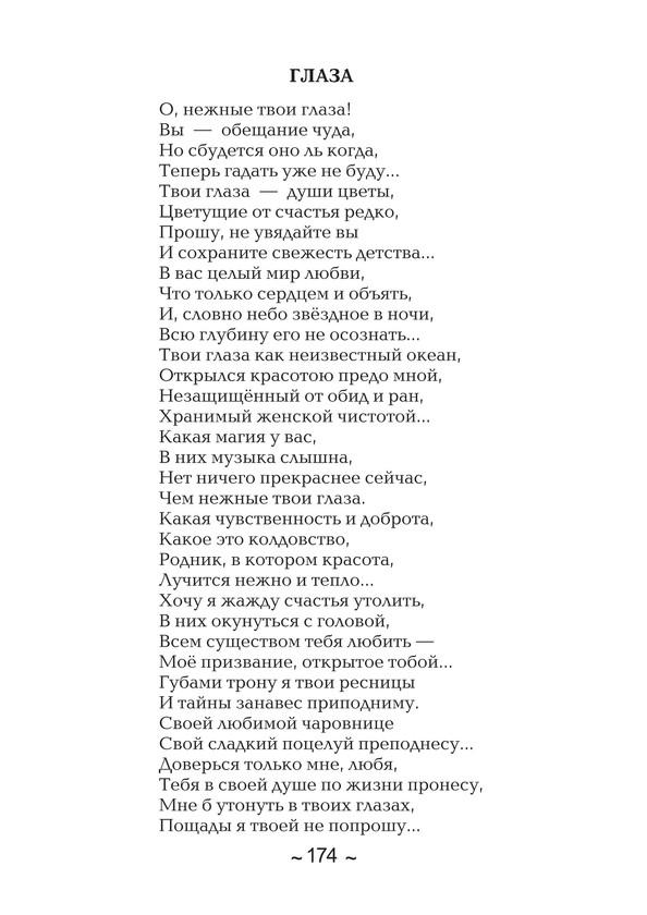 1913_Певень_блок_print_174.jpeg