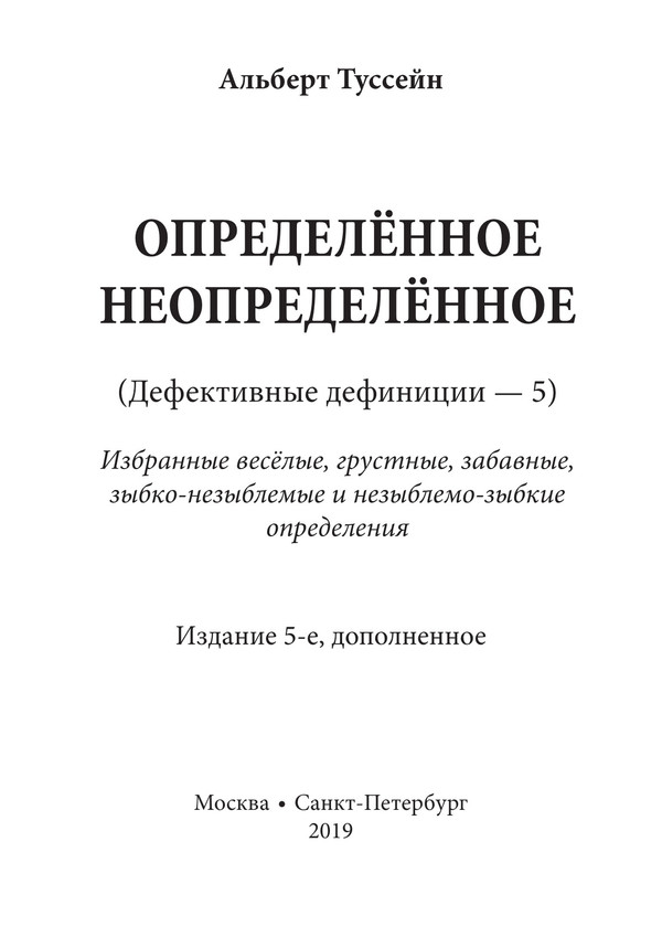 1865_Туссейн_блок_print_1.jpeg