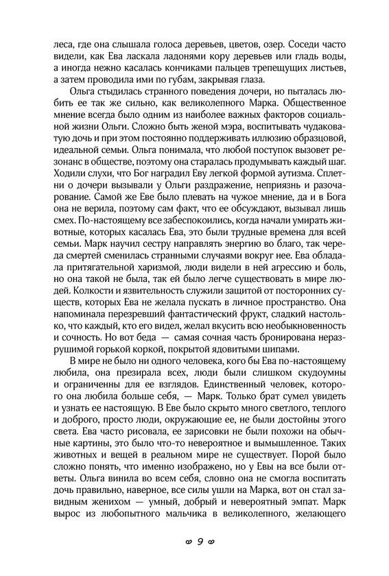 1851_Сибирякова_блок_print_009.jpg