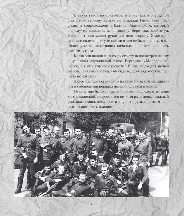 1625_Злобин_print_4.jpeg