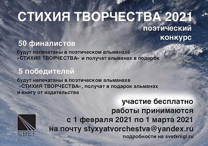 стихия творчества 2021.jpg