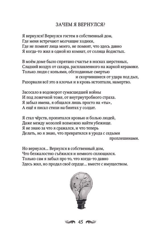 1710_Рябов_145х215_PRINT_p045.jpg