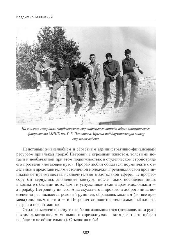 1703_Белянский_print_382.jpeg