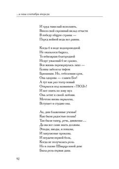 2133_Маринина_145х205_PRINT_92.jpeg