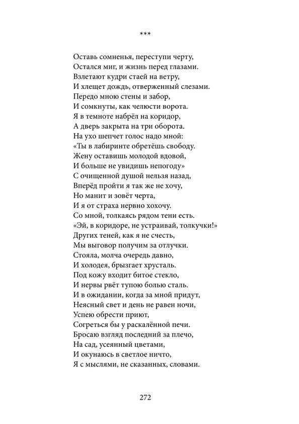 2163_Аблеев_блок_print_272.jpeg