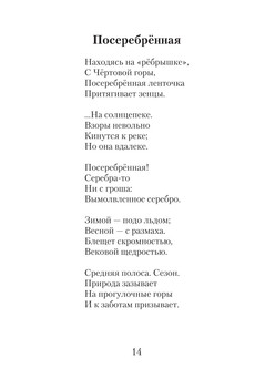 1187_Кунсувакова_блок_print_14.jpeg