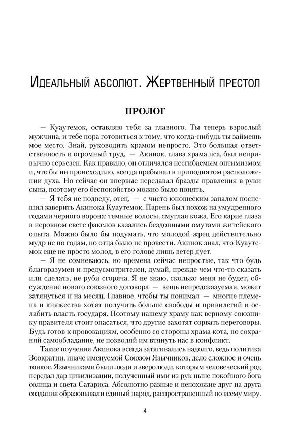1899_Гурко_блок_print_4.jpeg