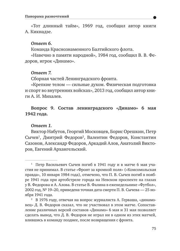 Дунаевский А. Л. Первый блокадный матч_7