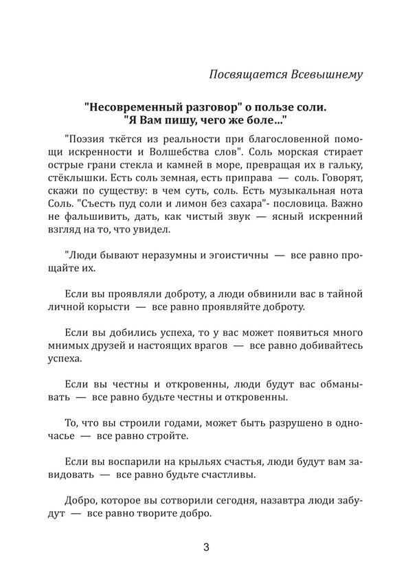 1584_Бондаренко_блок_print_3.jpeg