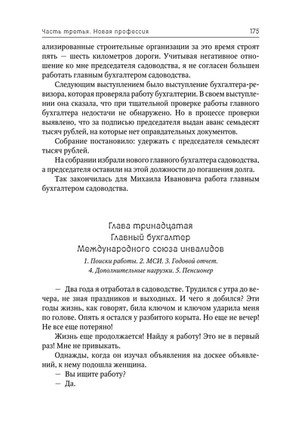 Попов_не вечер_блок_175.jpeg