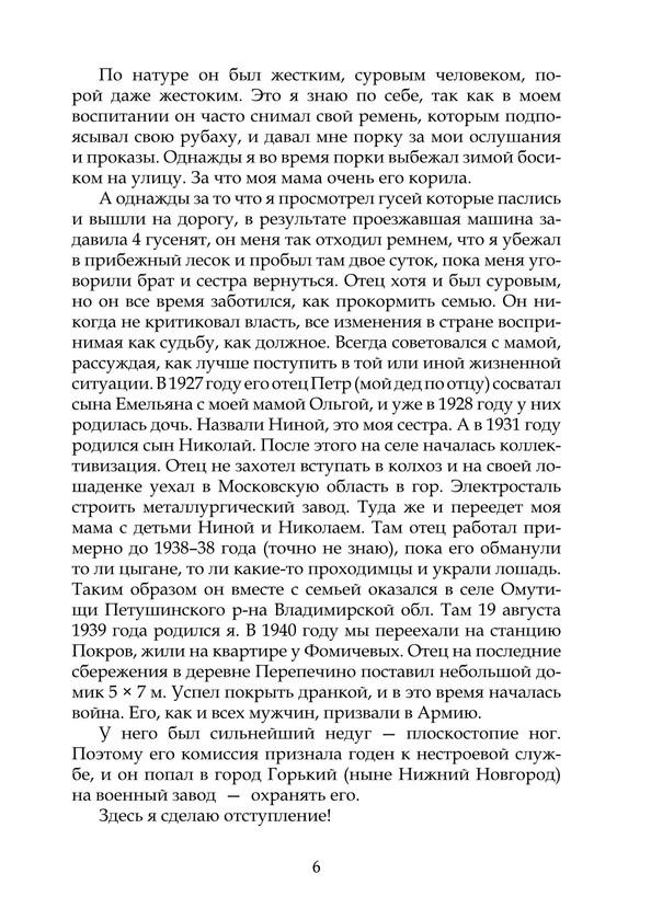 Куревлев_блок_print_6.jpeg