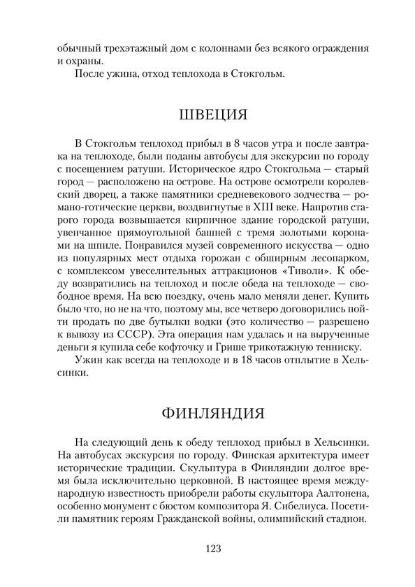 1694_Коломейцева_блок_print_123.jpeg
