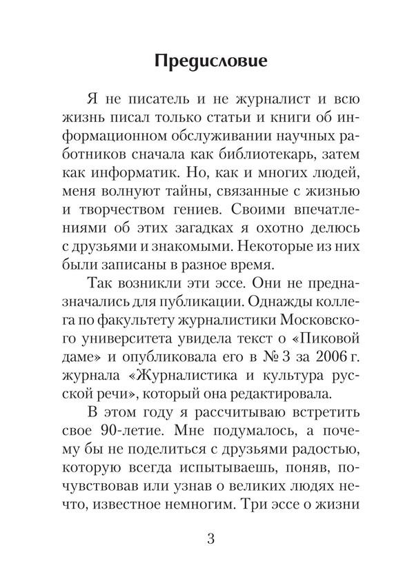 1738_Гиляревский_блок_print_3.jpeg