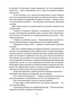 1774_Морозов_145х205_PRINT_4.jpeg