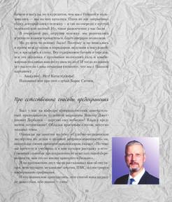 1625_Злобин_print_33.jpeg