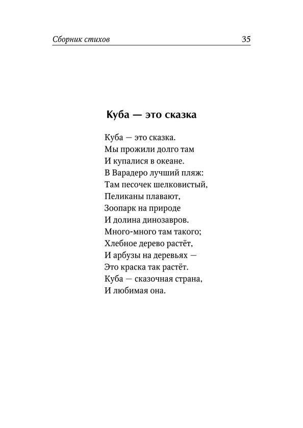 1841_Кежова_145х205_PRINT_35.jpeg