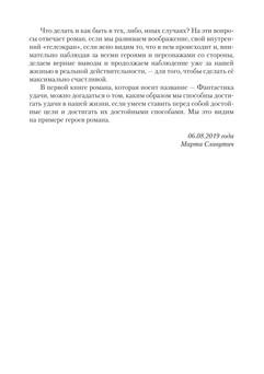 1846_Сергеева_блок_print_4.jpeg