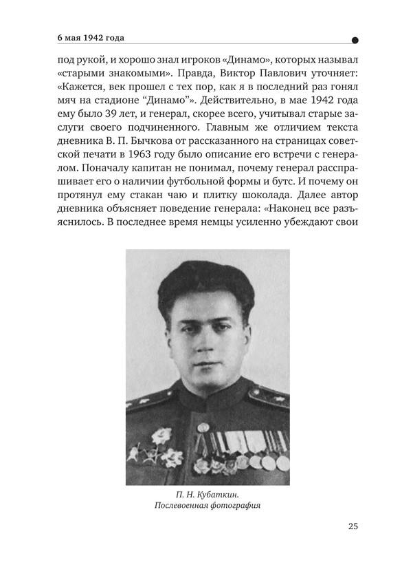 Дунаевский А. Л. Первый блокадный матч_2