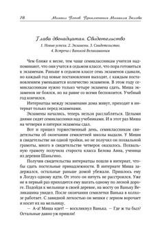 Попов_козлец_блок (1)_78.jpeg