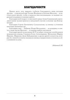 1355_Черникова_блок_print_4.jpeg