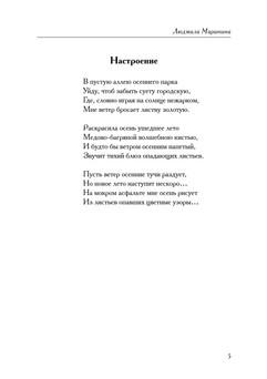 2133_Маринина_145х205_PRINT_5.jpeg