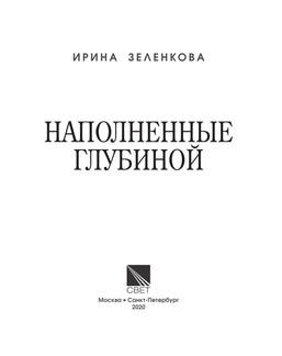1950_Зеленкова_блок_print_1.jpeg
