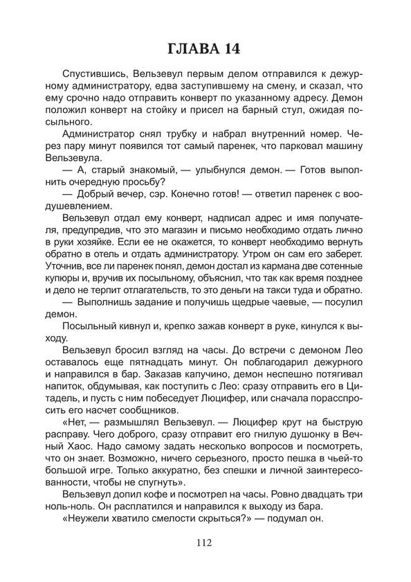 1687_Власова_блок_print_112.jpeg
