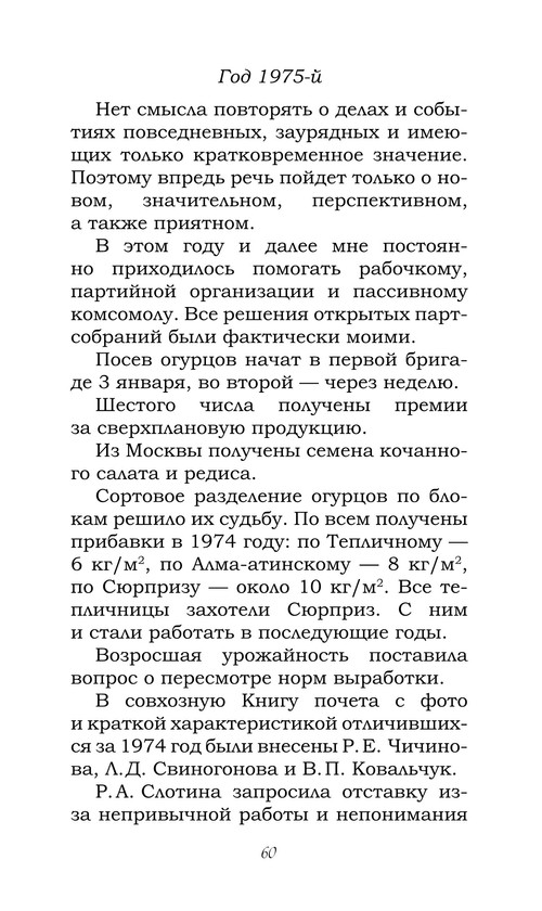 2102_Феофилов_блок_print_60.jpeg