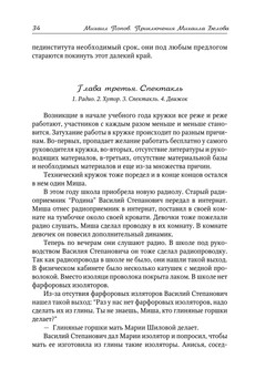 Попов_банка меда_блок_34.jpeg