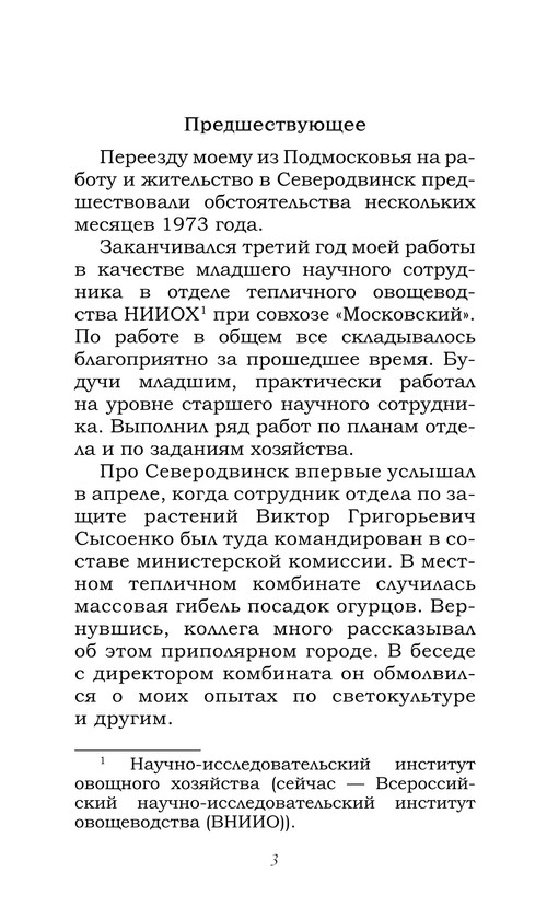 2102_Феофилов_блок_print_3.jpeg