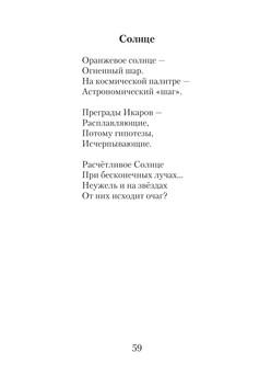 1187_Кунсувакова_блок_print_59.jpeg