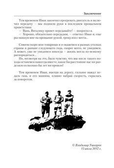 1370_Ушкаров_блок_print_245.jpeg