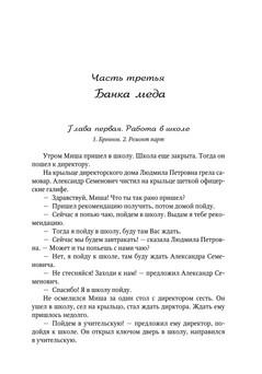 Попов_банка меда_блок_46.jpeg