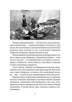 1618_Голубенцева_145х205_PRINT_7.jpeg