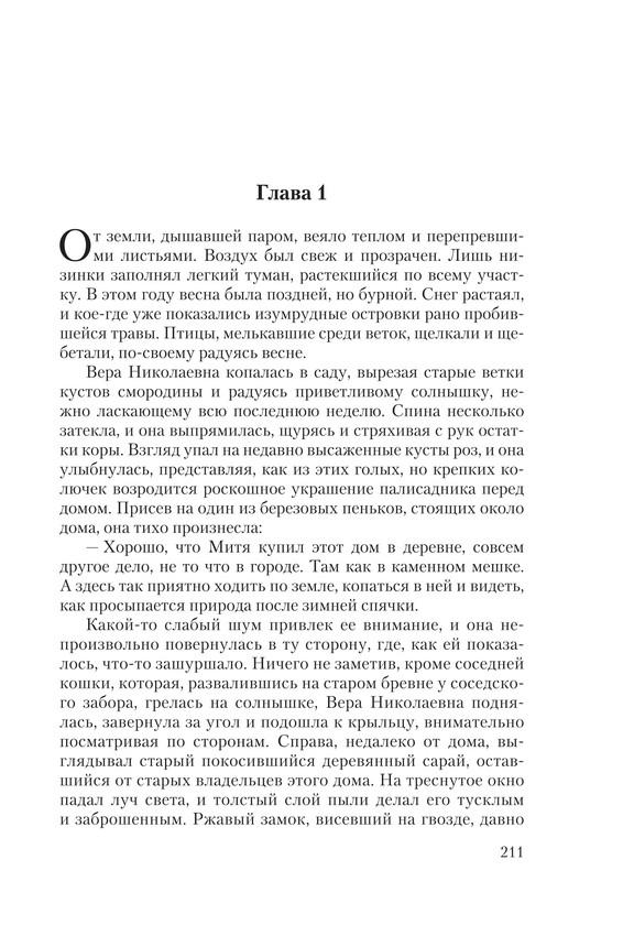 Никитина_211.jpeg