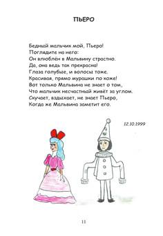 1717_Гомес_блок_print_11.jpeg