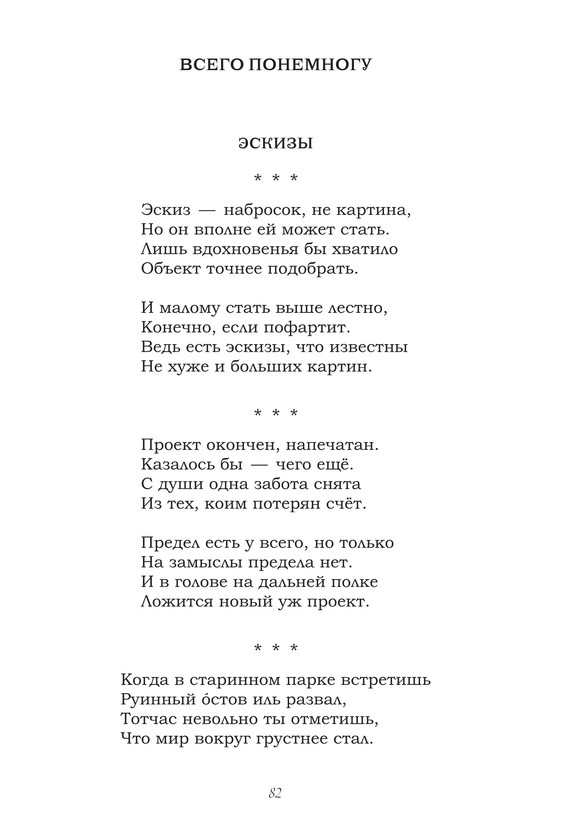 Феофилов_1646_,блок_print+_82.jpeg