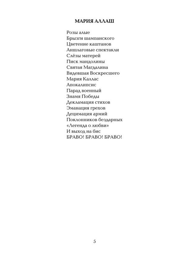 1901_Орлов_блок_print_5.jpeg